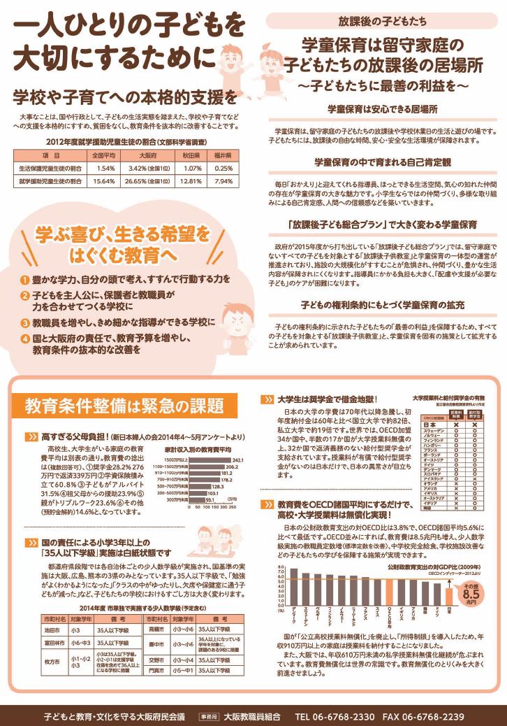 2014_10_fuminkaigi_2