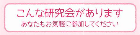 2014_supporter_leaf5_kenkyukai