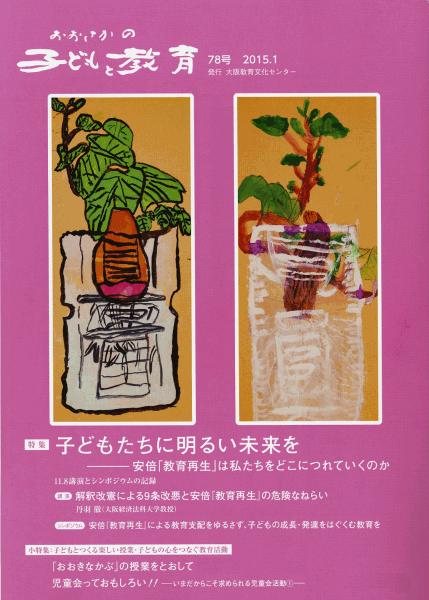 おおさかの子どもと教育78号