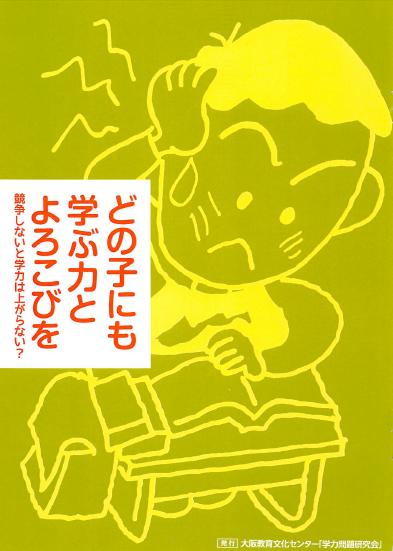 2016_03_gakuryoku_pamphlet