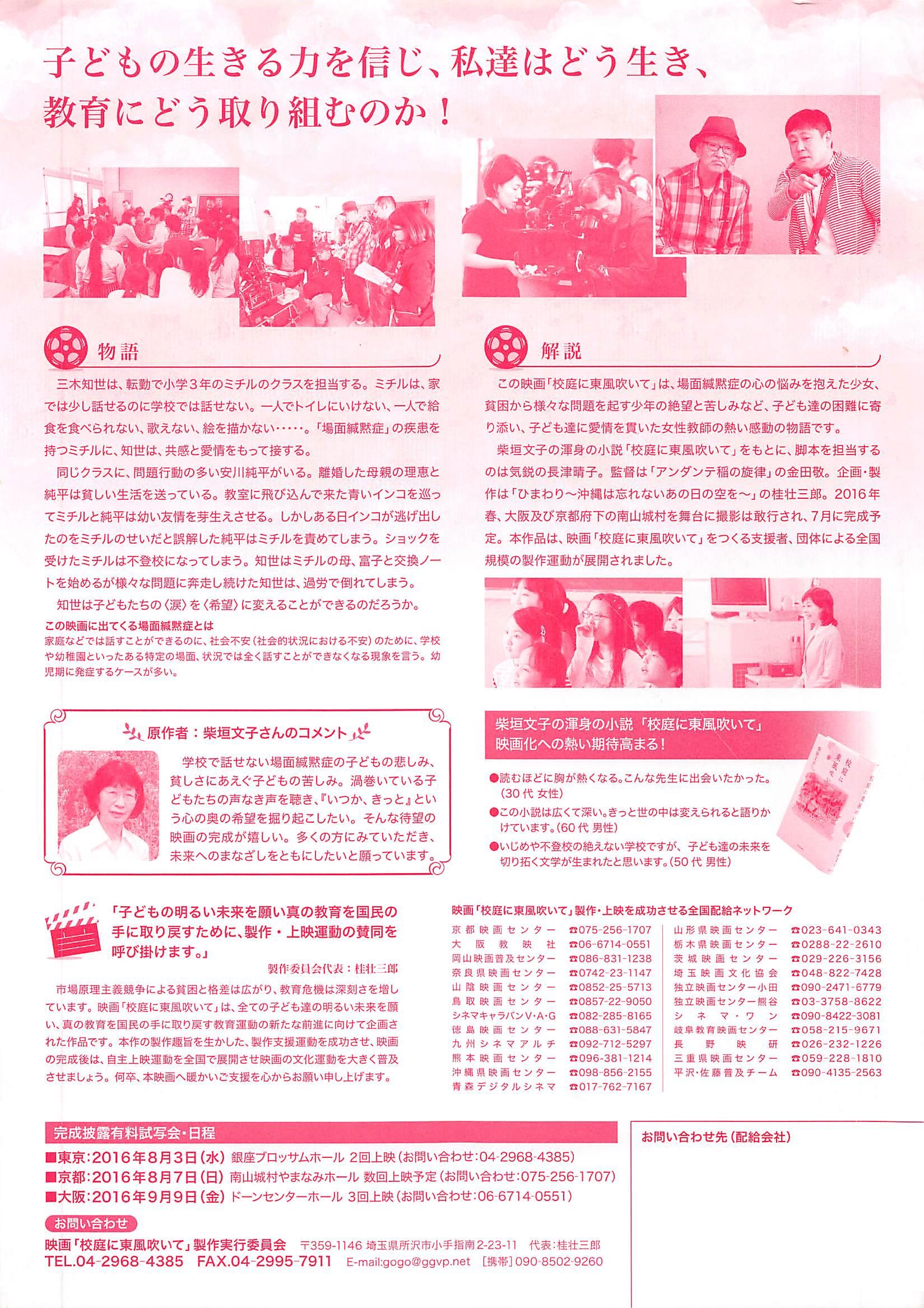 2016_05_eiga_kochi-2