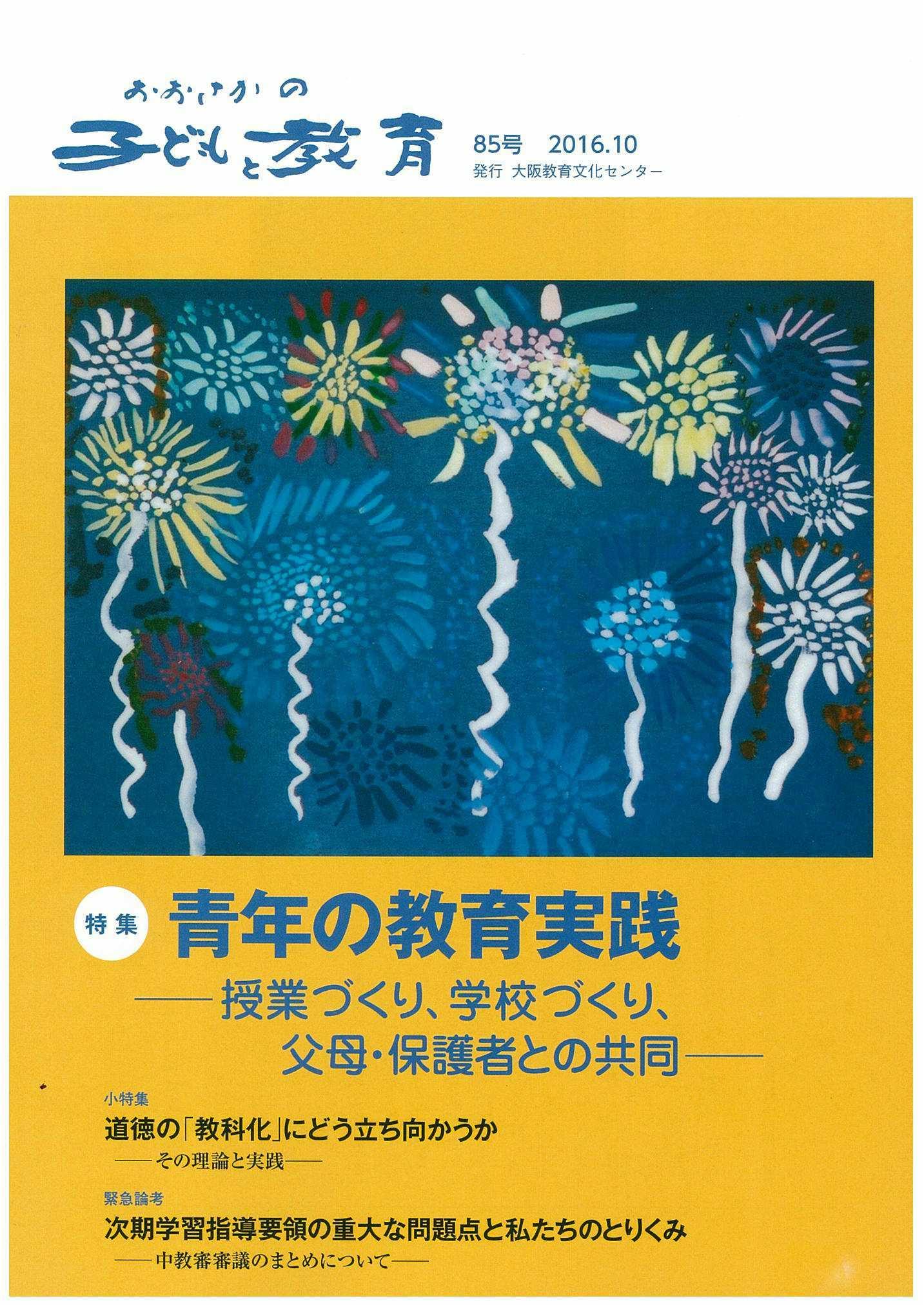 大阪の子どもと教育85号