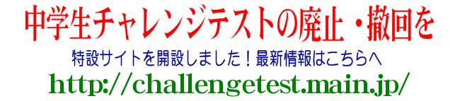 logo_challengetest