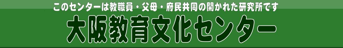 大阪教育文化センター